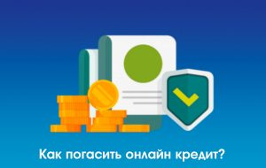 Как погасить онлайн кредит?