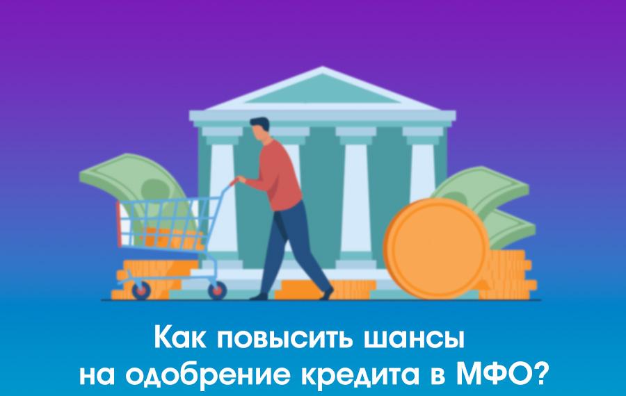 Как повысить шансы на одобрение кредита в МФО?