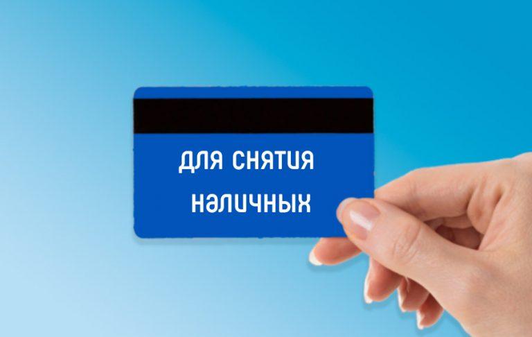 Кредитные карты для снятия наличных