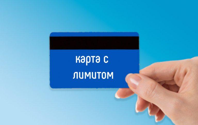 Кредитная карта с гарантированным лимитом
