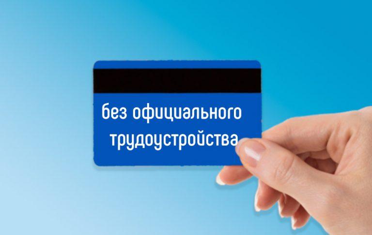 Кредитная карта без официального трудоустройства